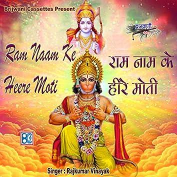 Ram Naam Ke Heere Moti