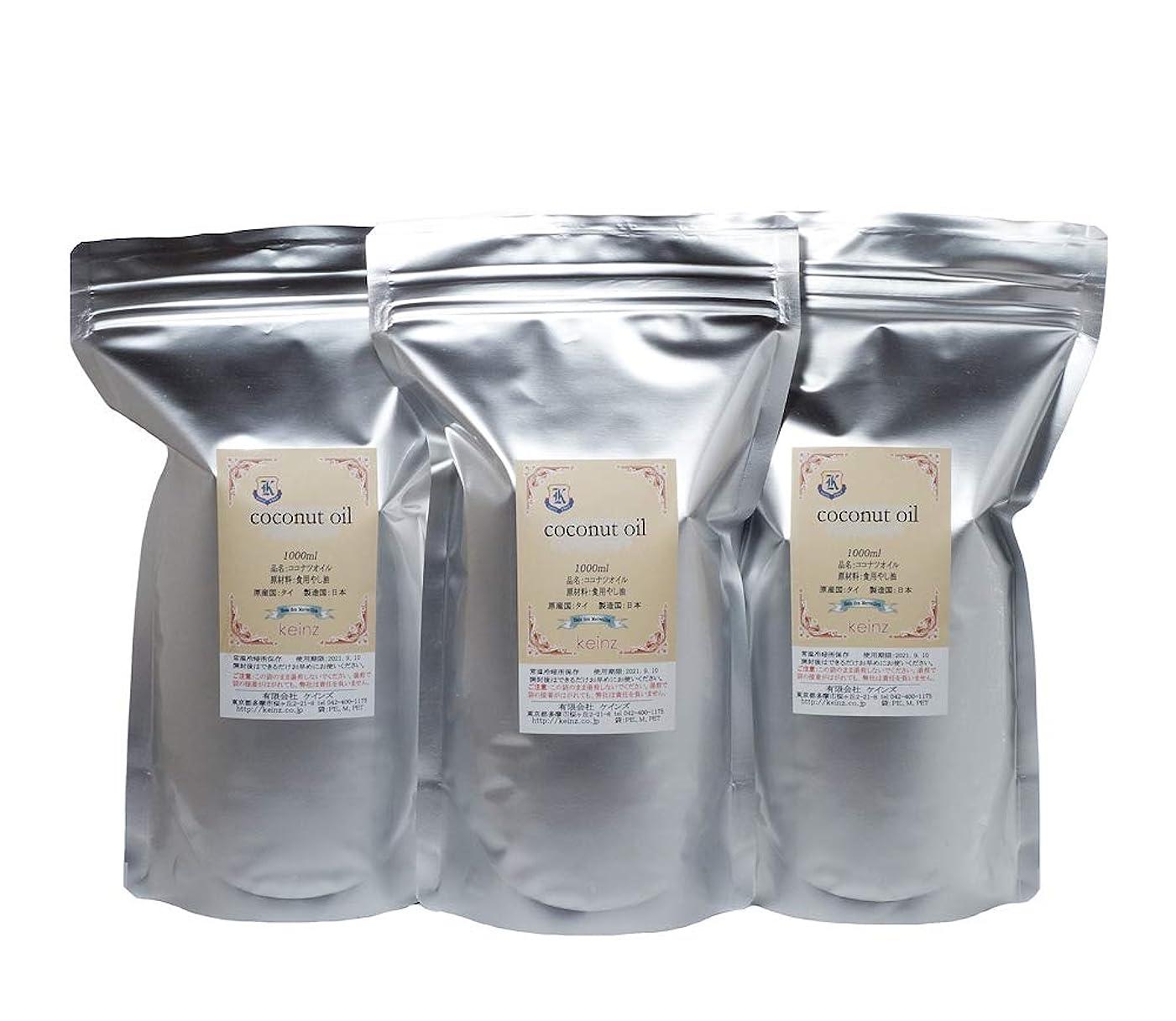 慢なのり薬手作り石けん用 良質新鮮 ココナツオイル(ヤシ油) 1L ?3個セット 袋をナイフでカットして固形オイルを簡単に取り出せます。 鹸化価:258 原産国:フィリピン 日本製
