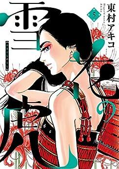 [東村アキコ]の雪花の虎(5) (ビッグコミックス)
