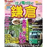 江ノ電で行く鎌倉 (COSMIC MOOK)