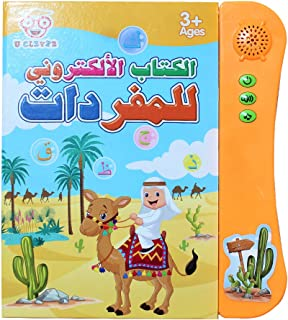 UKR Arabic educational book arabic letters numbers colors shapes reading
