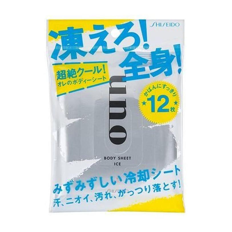 記念碑作物アミューズメント資生堂 ウーノ さっぱりボディーシート(アイス) 12枚