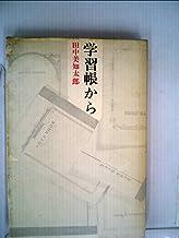 学習帳から (1962年)