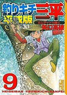 釣りキチ三平 平成版(9) (講談社漫画文庫)