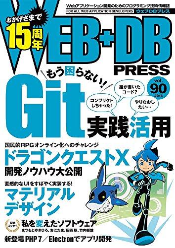 WEB+DB PRESS Vol.90の詳細を見る