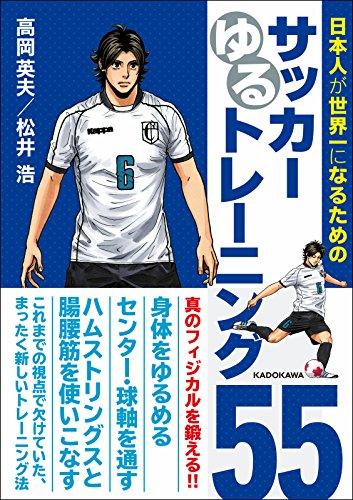 日本人が世界一になるためのサッカーゆるトレーニング55 (単行本)