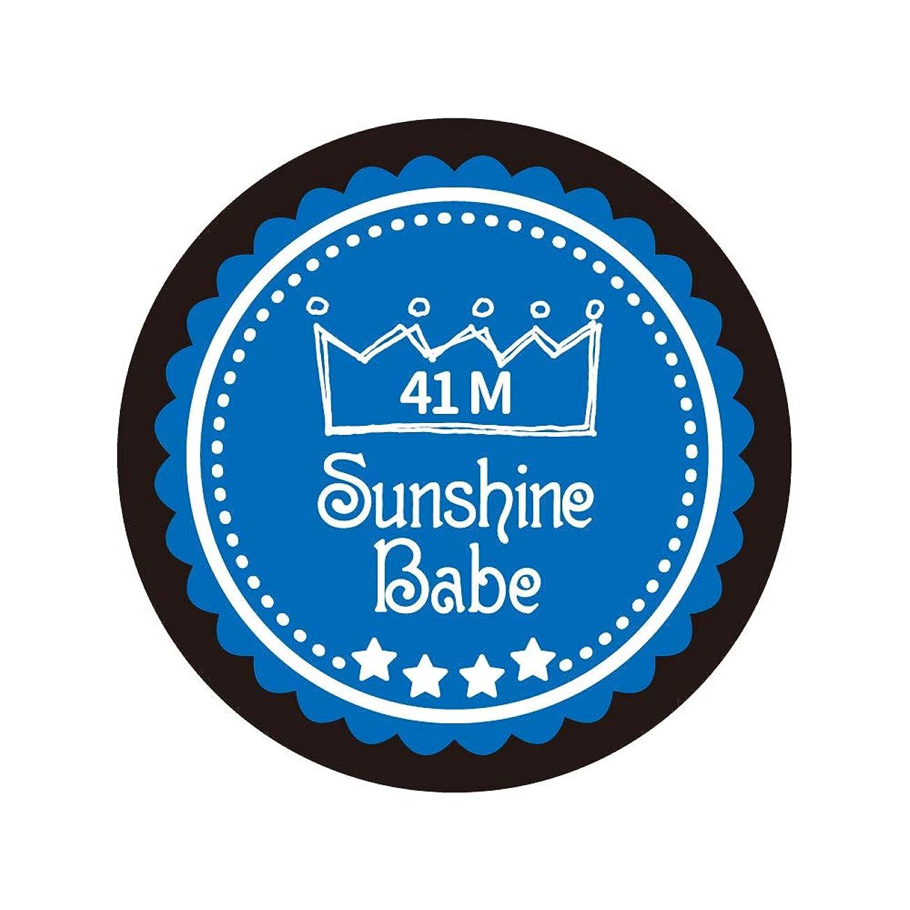 ゆるい思慮のない恐ろしいSunshine Babe カラージェル 41M ネブラスブルー 4g UV/LED対応