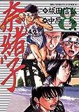 奈緒子(8) (ビッグコミックス)