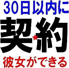 Within Thirty days: yakusoku Promise (82books) (Japanese Edition)