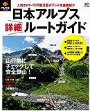 PEAKS特別編集 日本アルプス詳細ルートガイド (エイムック 2661)