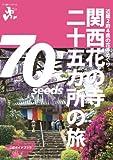 関西花の寺二十五カ所の旅 エコ旅ニッポン
