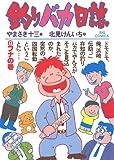 釣りバカ日誌(8) (ビッグコミックス)