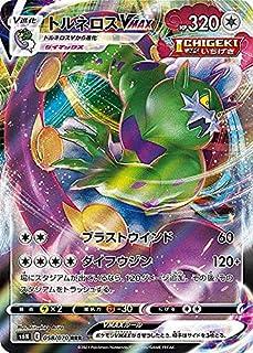 ポケモンカードゲーム S6H 058/070 トルネロスVMAX 無 (RRR トリプルレア) 拡張パック 白銀のランス