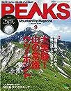 PEAKS ピークス  2018年 9月号 特別付録:オリジナル ミニフライパン