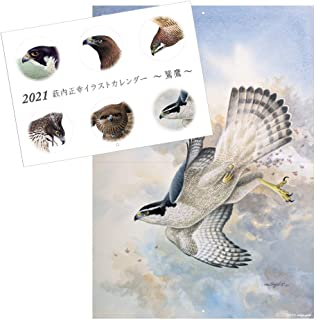 薮内正幸イラストカレンダー2021〜鷲鷹〜