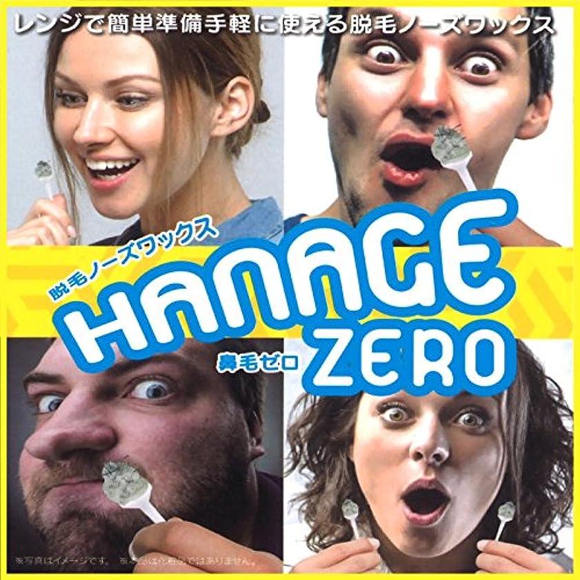 簡単に白鳥収縮お得セット 脱毛ノーズワックス HANAGE ZERO 鼻毛ゼロ 両鼻穴 10回分 (10)