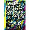 九州男 LIVE TOUR 2011 ~オイト゛ンハ゛ンヤロ!?バンドでさとみがY脚ダンス~(通常盤) [DVD]