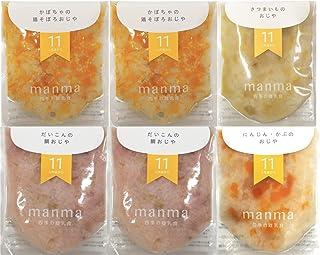 無添加・有機・無農薬野菜のベビーフード「manma 四季の離乳食」(6個セット【11か月】)