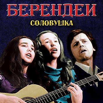 Solovushka (Kontserty v DK im. Gor'kogo v g. Moskve 04.06.1986 g. i vo Dvortse pionerov g. Vladimira 25.02.1984 g.) [Live]
