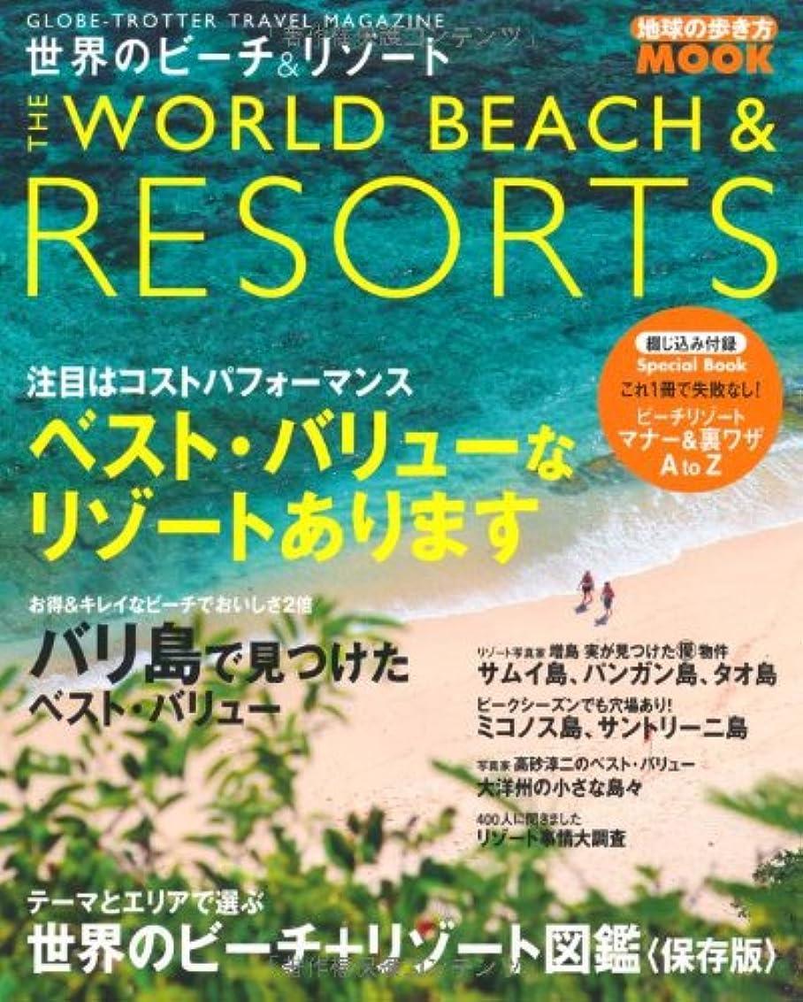 防水ハチ破壊世界のビーチ&リゾート 2011 (地球の歩き方ムック 海外 12)