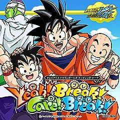 Yeah! Break! Care! Break!(ヤブレカブレ)