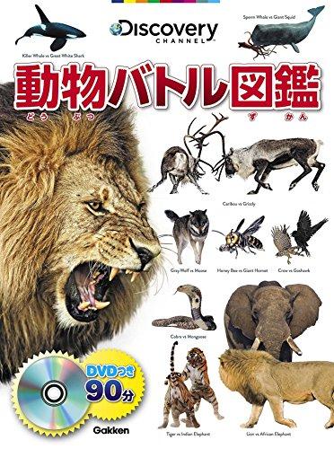 動物バトル図鑑DVDつき