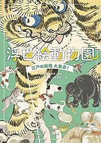 江戸の町は動物だらけ! 約160点の浮世絵から読み解く、江戸の人々と動物の深い関わり方