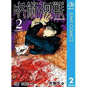"""呪術廻戦 2 (ジャンプコミックスDIGITAL)"""" class=""""object-fit"""""""