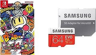 スーパーボンバーマンR - Switch + Samsung microSDXCカード 64GB EVO Plus Class10 UHS-I U3対応 セット