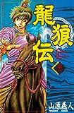 龍狼伝(28) (月刊少年マガジンコミックス)
