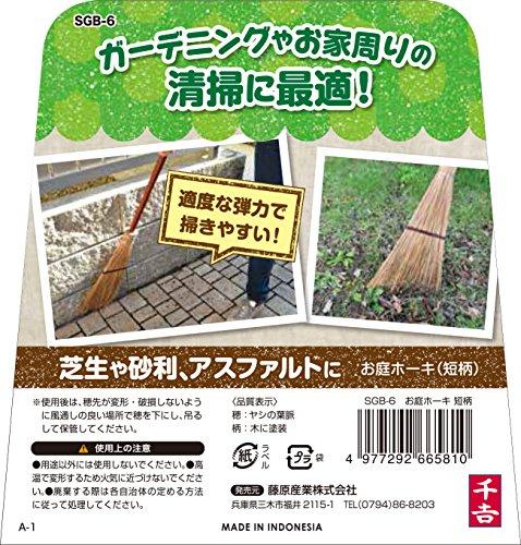 千吉お庭ホーキ芝生や砂利アスファルトに全長約820mm掃幅約190mm短柄SGB-6