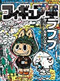 フィギュア王№268 (ワールドムック№1223)