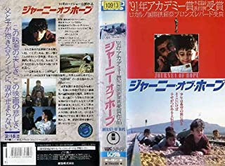 ジャーニー・オブ・ホープ [VHS]