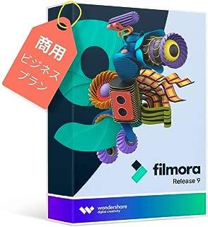 Wondershare Filmora9 ビジネス版(商用ライセンス)(Win版) 次世代動画編集ソフト 収益化可 永久ライセンス ワンダーシェアー