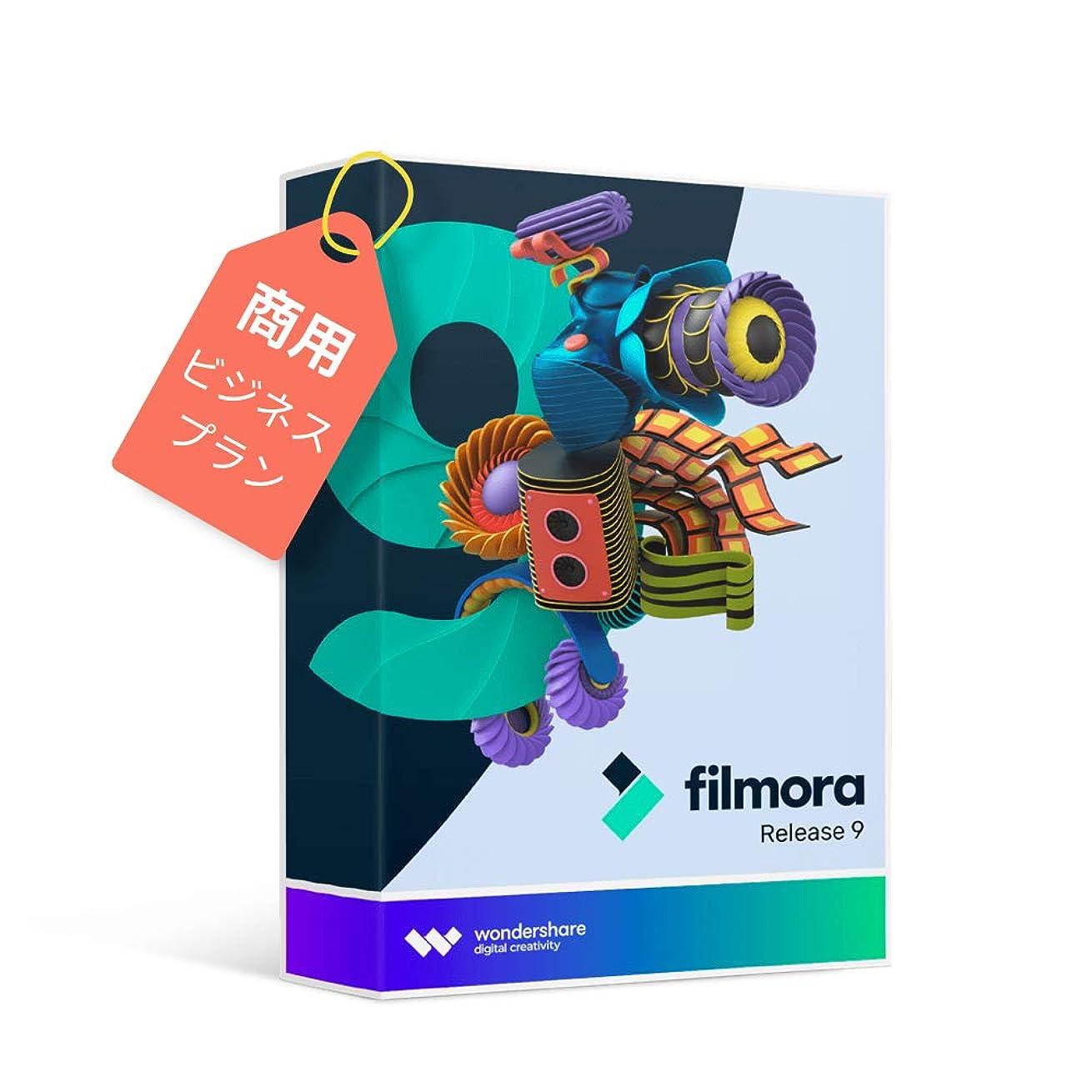 裁判官拡張罪人Wondershare Filmora9 ビジネス版(商用ライセンス)(Win版) 次世代動画編集ソフト 収益化可 永久ライセンス ワンダーシェアー
