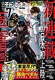 別冊少年チャンピオン2020年7月号 [雑誌]