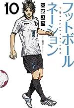 表紙: フットボールネーション(10) (ビッグコミックス) | 大武ユキ