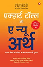 A New Earth In Hindi