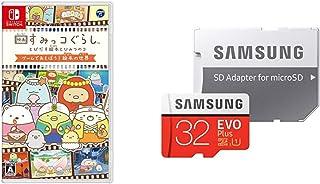 映画すみっコぐらし とびだす絵本とひみつのコ ゲームであそぼう! 絵本の世界 - Switch + Samsung microSDカード 32GBセット