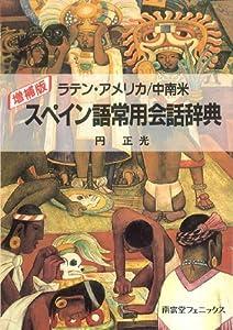 Book's Cover ofスペイン語常用会話辞典―ラテン・アメリカ/中南米