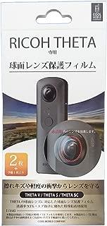 RICOH THETA 専用球面レンズ保護フィルム3枚セット