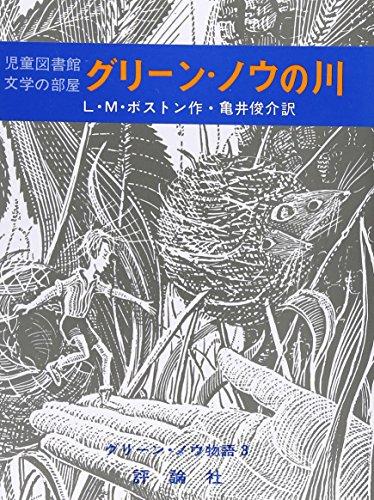 グリーン・ノウ物語〈3〉グリーン・ノウの川 (児童図書館・文学の部屋)