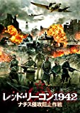 レッド・リーコン1942 ナチス侵攻阻止作戦[DVD]
