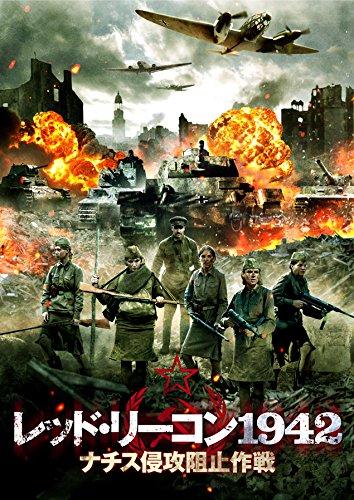 竹書房『レッド・リーコン1942 ~ナチス侵攻阻止作戦~』