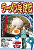 ラーメン発見伝(10) (ビッグコミックス)