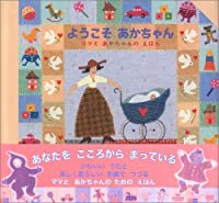 ようこそ あかちゃん―ママとあかちゃんのえほん (児童図書館・絵本の部屋)