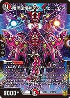 デュエルマスターズ DMEX16 56/100 暗黒破壊神デス・フェニックス (レアリティ表記無し) 20周年超感謝メモリアルパック 技の章 英雄戦略パーフェクト20 (DMEX-16)