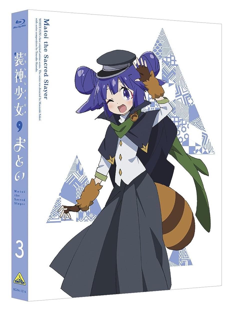 化粧レンダー傘装神少女まとい 3 (特装限定版) [Blu-ray]