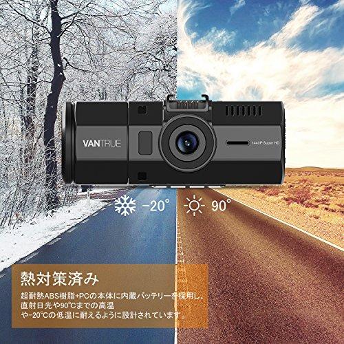 ドライブレコーダー前後カメラVANTRUEN2Pro車内+車外前後1080Pドラレコ車内撮影HDR2カメラ24時間駐車監視SONY製センサーLED信号機対策フルHDドライブレコーダー2.5K&1440P前録モード1.5型LCD170+140度広視野角GPS機能(別売)前後同時録画18ヶ月保証期間動体検知衝撃録画高速起動赤外線暗視機能256GB(別売)サポート日本語説明書付き
