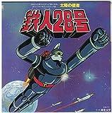 Tetsujin 28 Gou